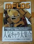 mflog02.jpg